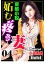 【官能小説】妬む疼き妻 04 Digital小説新撰Light