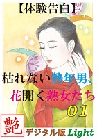 【体験告白】枯れない熟年男、花開く熟女たち(分冊版)