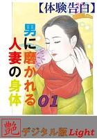 【体験告白】男に磨かれる人妻の身体(分冊版)