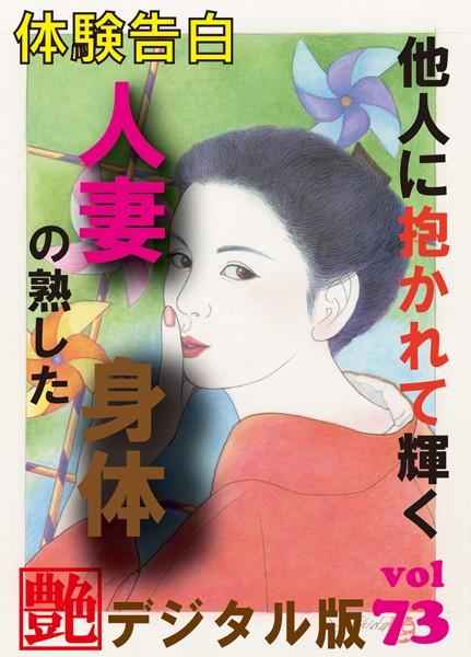 【体験告白】他人に抱かれて輝く人妻の熟した身体 『艶』デジタル版 vol.73