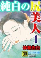 【体験告白】純白の尻美人(分冊版)