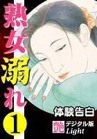 【体験告白】熟女溺れ(分冊版)