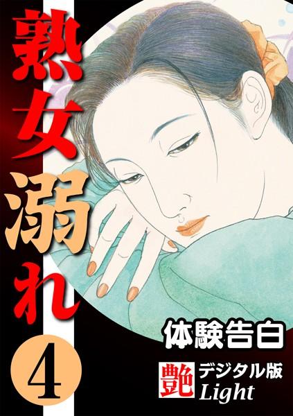 【体験告白】熟女溺れ 04『艶』デジタル版Light