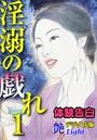 【体験告白】淫溺の戯れ 01『艶』デジタル版Light