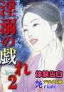 【体験告白】淫溺の戯れ 02『艶』デジタル版Light