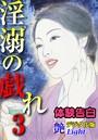 【体験告白】淫溺の戯れ 03『艶』デジタル版Light