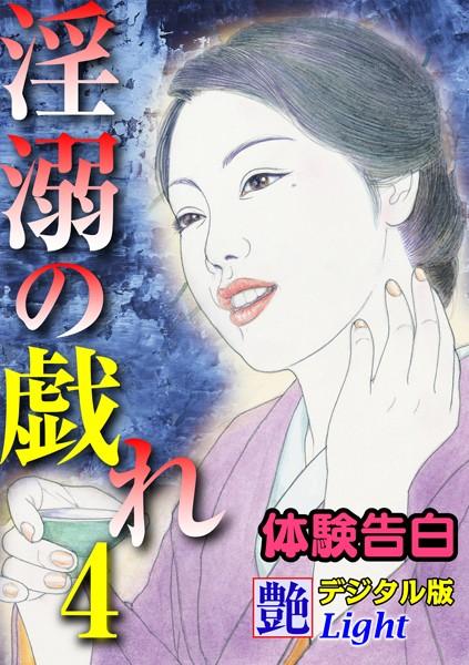 【体験告白】淫溺の戯れ 04『艶』デジタル版Light
