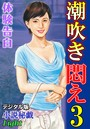 【体験告白】潮吹き悶え 03『小説秘戯』デジタル版Light