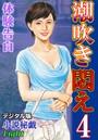 【体験告白】潮吹き悶え 04『小説秘戯』デジタル版Light