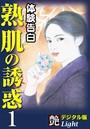 【体験告白】熟肌の誘惑 01『艶』デジタル版Light