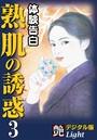 【体験告白】熟肌の誘惑 03『艶』デジタル版Light