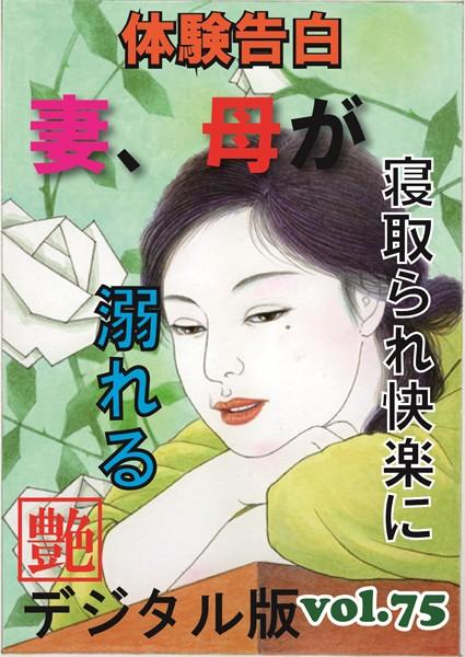 【体験告白】妻、母が寝取られ快楽に溺れる 『艶』デジタル版 vol.75