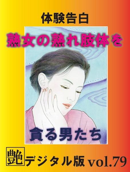 【体験告白】熟女の熟れ肢体を貪る男たち 『艶』デジタル版 vol.79