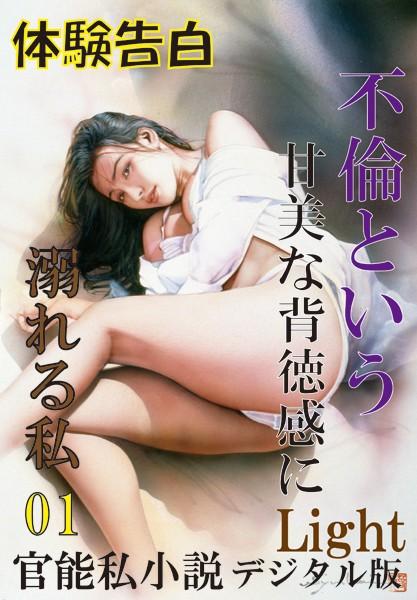【体験告白】不倫という甘美な背徳感に溺れる私 01 「官能私小説」デジタル版Light
