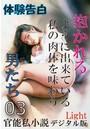 【体験告白】抱かれるように出来ている私の肉体を味わう男たち 03 「官能私小説」デジタル版Light