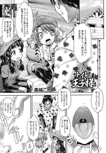 【美少女 エロ漫画】トイレの王子様(単話)