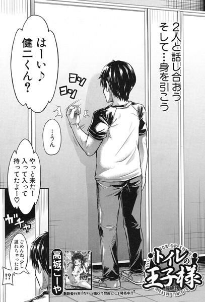 トイレの王子様(単話)