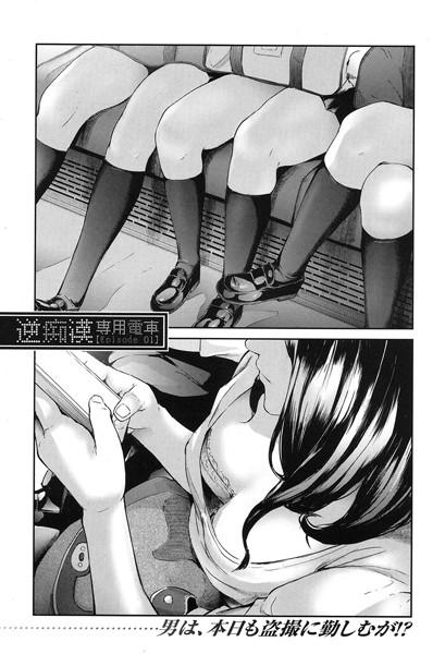 逆専用電車(単話)