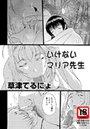 いけないマリア先生(4)