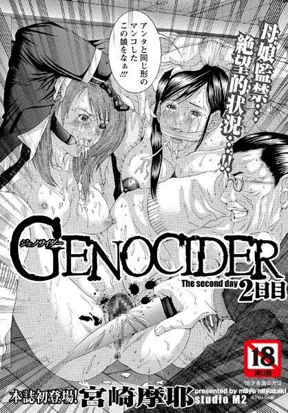 Genocider 2日目