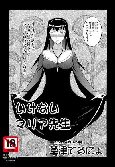 いけないマリア先生(5)