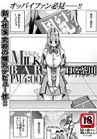 MILK BAR PM4:00