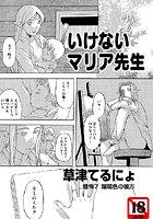 いけないマリア先生(7)