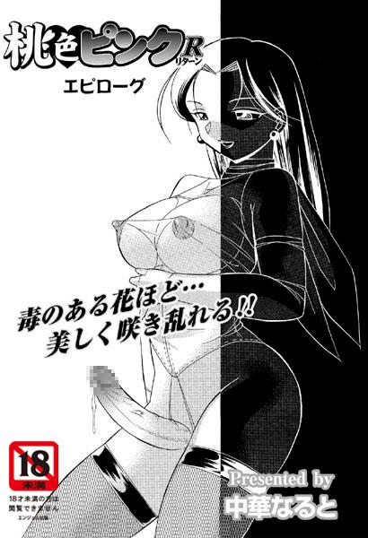 桃色ピンクR(エピローグ)