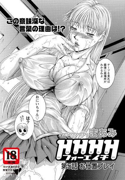 HHHH〜フォーエイチ〜(5)