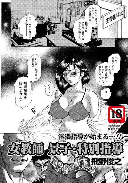 女教師 景子・特別指導