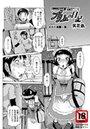 Succbus girl プリムの日記(7)