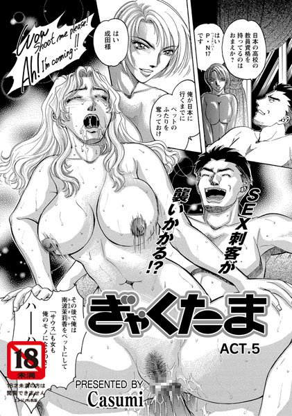 ぎゃくたま(5)