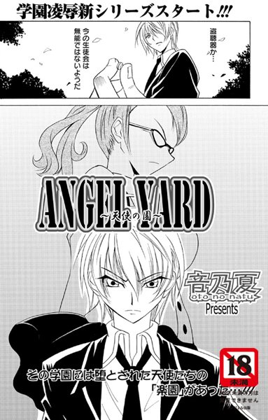 ANGEL YARD(1)