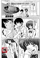 恋愛指導〜大好きな人へ〜(単話) b450bagcl00853のパッケージ画像
