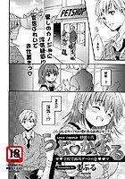 らぶ・かっぷる〜露出デート〜