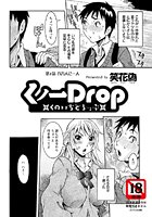 くノ一Drop(単話)