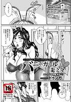 バニーガールと龍之介(単話)