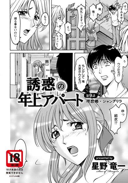 誘惑の年上アパート(9)