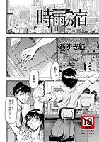 時雨の宿 〜百花繚乱〜