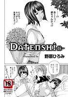 DATENSHI〜妹〜