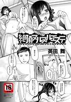 絶頂ヌルヌルエステ(単話)