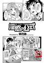 淫慾の公式 おま○こ+おち○こ=家庭教師(単話)