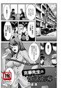 京華先生の性活指導(単話)
