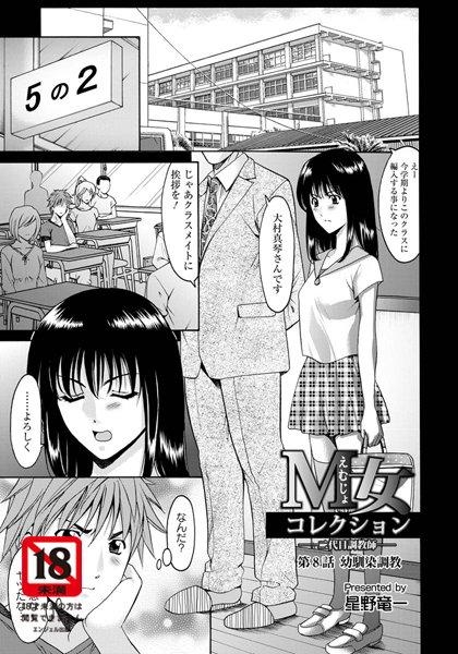 M女コレクション(8)