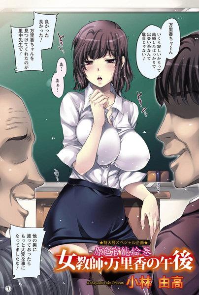 女教師・万里香の午後