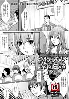 終わらない学園生活(単話) b450dagcl01593のパッケージ画像