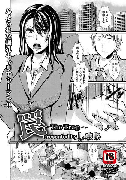 罠〜The Trap〜