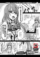 Drag!!淫乱覚醒(単話)
