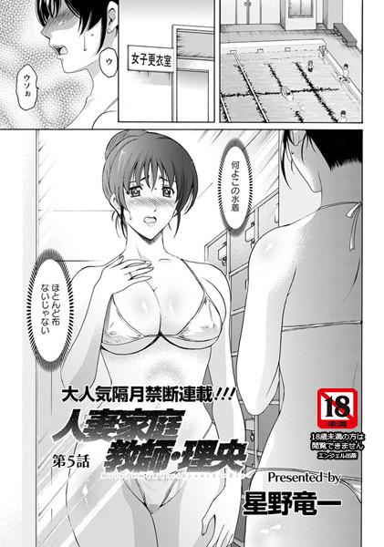 人妻家庭教師・理央(5)