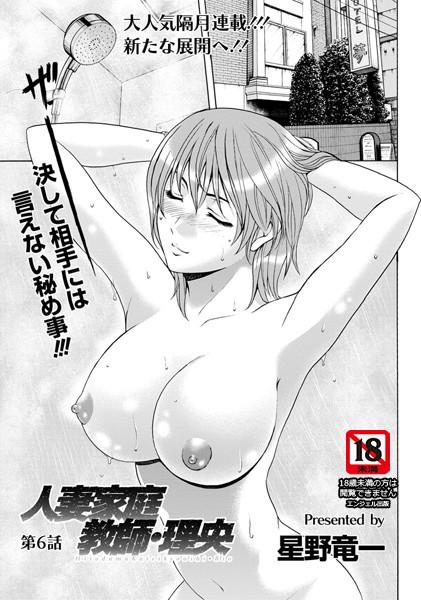人妻家庭教師・理央(6)